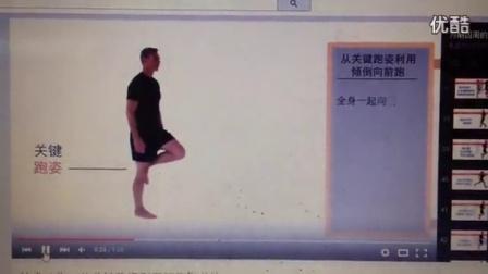 37技术动作:从关键跑姿利用倾倒向前跑_高清