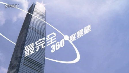 天际100 香港观景台