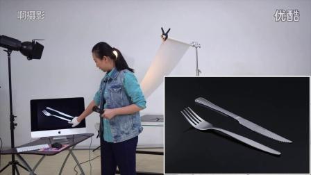 《啊摄影》之如何拍摄金属餐具刀叉/产品摄影/静物商业摄影教程