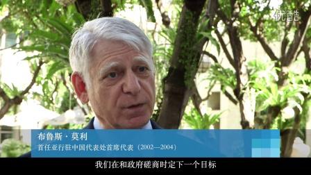 亚行—中国合作伙伴关系成立30周年