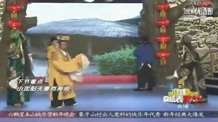 宋小宝爆笑出演三顾茅庐[高清版]