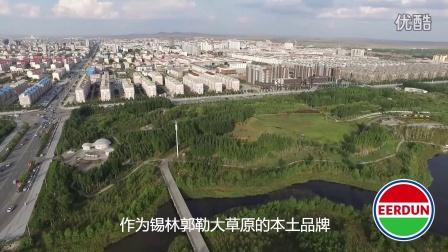 【内蒙古维度出品】额尔敦羊业企业宣传片