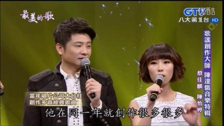 2016 11 15  蔡佳麟~最美的歌--悲戀的酒杯.港邊惜別