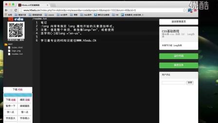 H5edu-Lesson-CSS 伪类(3) lang伪类-046