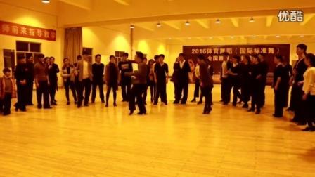 2016中国国际标准舞运动协会教师裁判培训班  桑巴