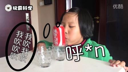 【玩霸科学】极限挑战赛之萌宝PK跳跳可乐罐