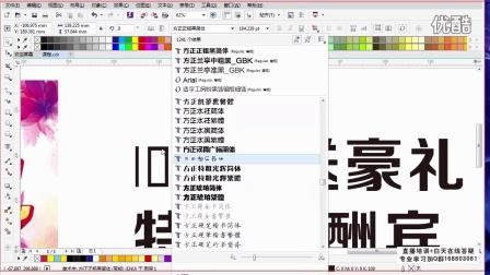 cdr教程 国庆节海报设计  平面设计教程 CDR视频 CDR教学