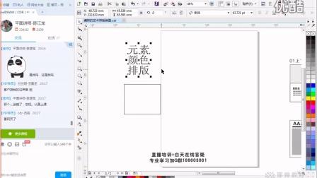 cdr教程 设计理念  平面设计教程 CDR视频 CDR教学