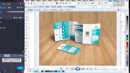 cdr教程 三折页设计 平面设计教程 CDR视频 CDR教学