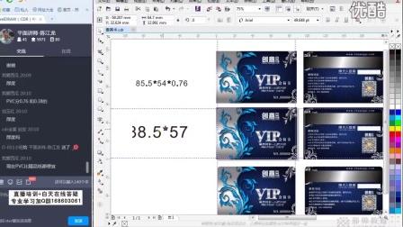 CDR教程 VIP贵宾卡设计 CDR排版设计 coreldraw视频教程 CDR视频教学