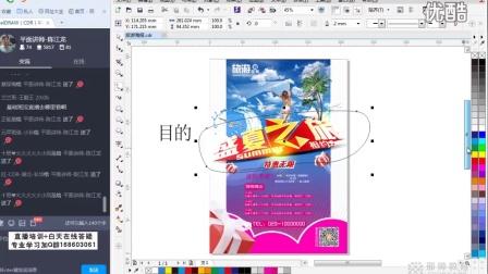 CDR教程 印刷类-旅游优惠海报 CDR排版设计 coreldraw视频教程 CDR视频教学