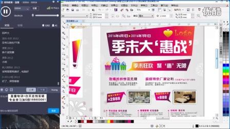 CDR教程 印刷广告-活动传单设计 CDR排版设计 coreldraw视频教程