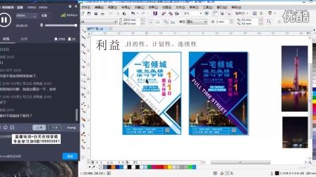 CDR教程 商业广告-房地产广告设计 CDR排版设计 平面设计 CDR视频教程