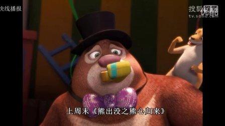 《熊出没之熊心归来》电影 熊大的马戏团世界