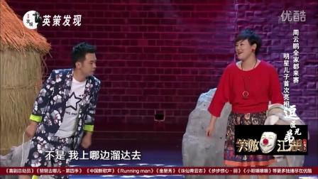 周云蓬【笑傲江湖】脱口秀决赛爆笑全场
