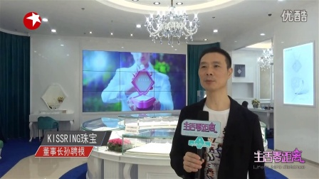 KISSRING环球港开业东方卫视报道