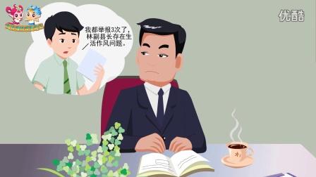 《中国共产党问责条例》解读