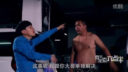 陈翔六点半2016 制服男的傲娇身材遭女神怒斥