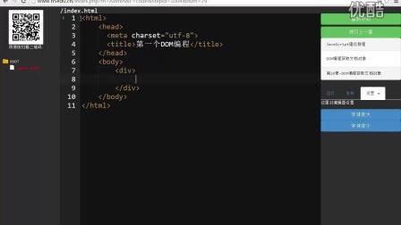 H5edu干货HTML5开发JavaScript DOM编程获取文档对象-029