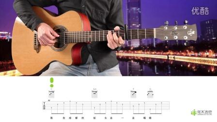 第38期【简单弹吉他】赵雷《成都》