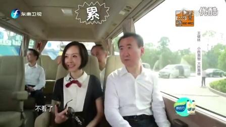 20160902鲁豫有约大咖一日行:王建林谈王思聪:太年轻