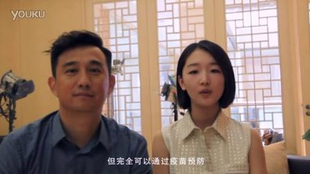 黄磊 周冬雨 预防肝癌公益片