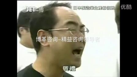 日本士气训练_精益生产现场管理_博革咨询精益生产标杆学习