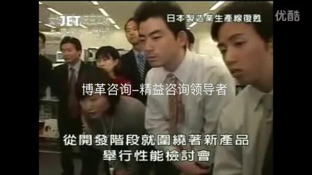日本天空工厂_精益生产标杆学习_博革咨询精益生产管理