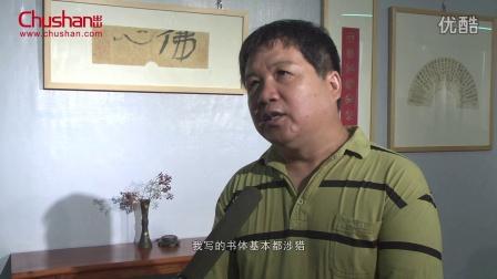 黄河文化艺术馆展览陈杰书法展