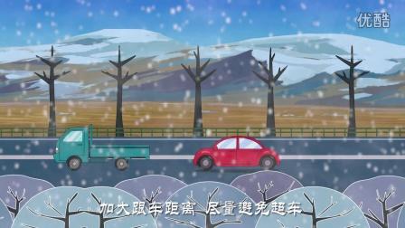交警蜀黍告诉你冬季雨雾天气下如何安全行车