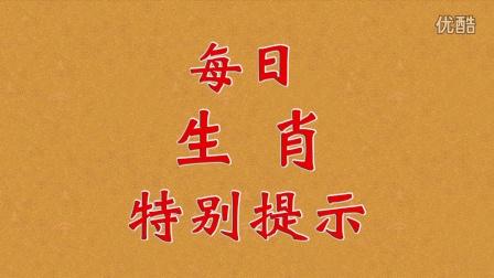 20161224【明日先机】宋韶光出品:先知先觉良辰财位|视频化黄历