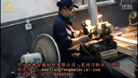 瓷砖刀轮压制工序 手动瓷砖切割刀轮