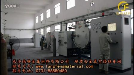 硬质合金真空烧结车间 碳化钛棒 碳氮化钛板材
