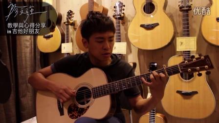 [吉他好朋友] 廖文強 - 自卑彈唱教學與心得分享 in 吉他好朋友