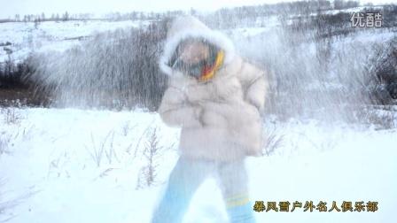 暴风雪户外名人俱乐部冬季2016年冬季活动