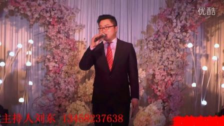 主持人刘东  为您打造精彩