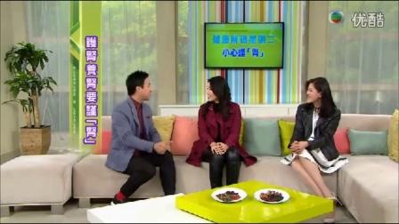 TVB都市閒情 - 護腎養腎要謹「腎」20161129