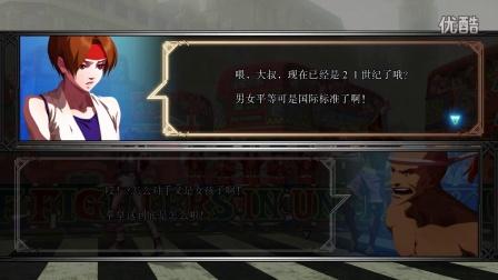[业余]体验拳皇XIII/拳皇2013