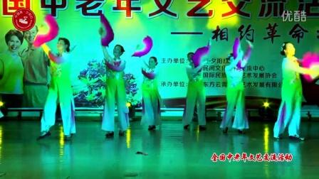 """""""中国美·夕阳红""""相约革命摇篮文艺交流演出《单扇》"""