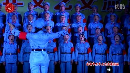 """""""中国美·夕阳红""""相约革命摇篮文艺交流演出《七律·长征》"""