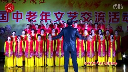 """""""中国美·夕阳红""""相约革命摇篮文艺交流演出《没有共产党就没有新中国》"""