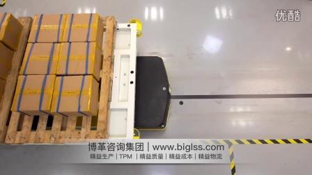 高端AGV-简易自动化LCIA_TPM设备_博革咨询精益生产