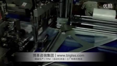 格力边封机-自动化改造_博革咨询精益生产管理自动化