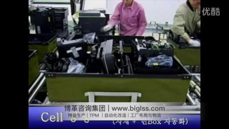 三星打印机U型线-简易自动化LCIA_博革咨询精益生产管理