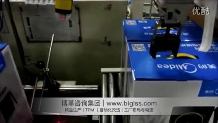美的电磁炉自动包装线-自动化改造_博革咨询精益生产管理