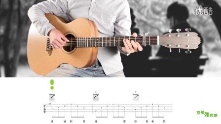 第37期【简单弹吉他】赵照《当你老了》