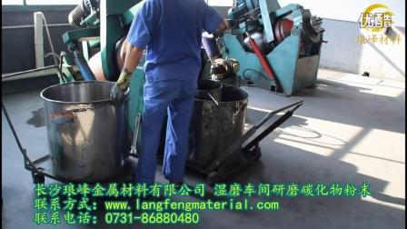 湿磨车间研磨碳化物粉末 碳化铌 碳化钽