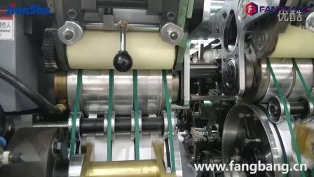 ZD-QFB14 卷筒纸全自动(扁绳)方底纸袋机 (150个每分钟)