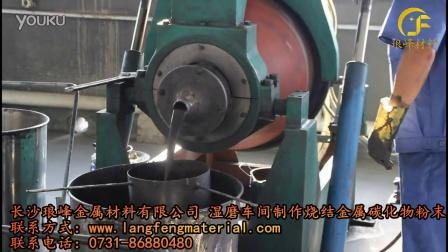 碳化物粉末湿磨车间 碳氮化钛粉末 复合碳化物粉末