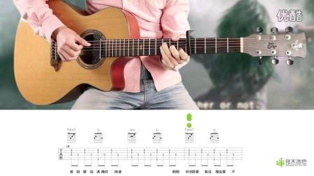 第39期【简单弹吉他】田馥甄《你就不要想起我》